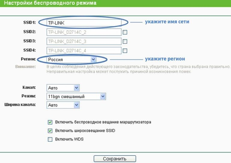 Настройка беспроводного режима WiFi маршрутизатора TP-Link