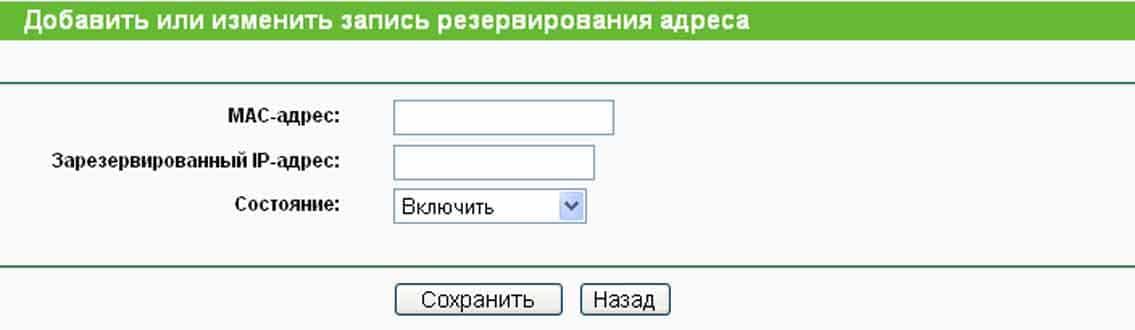 Беспроводной маршрутизатор TP Link: добавление адреса