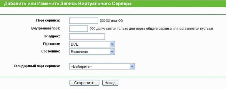 Создать виртуальный сервер TP-Link