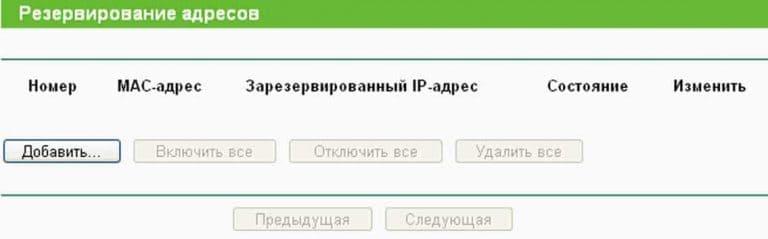 Резервирование IP-адресов