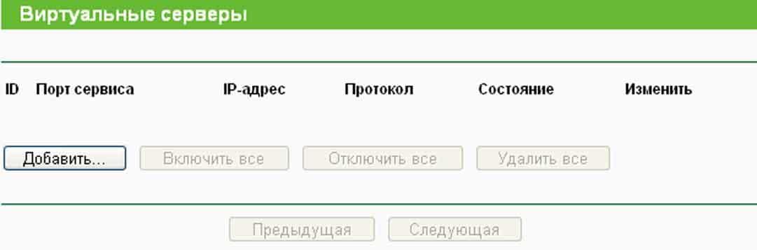 Беспроводной маршрутизатор TP-Link - добавить виртуальный сервер