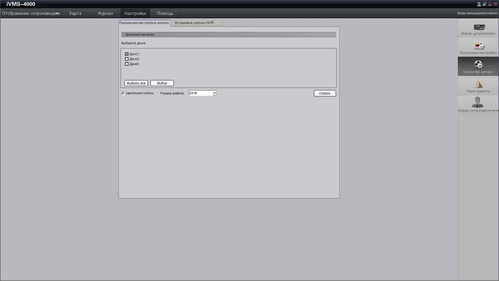 Настройка записи iVMS