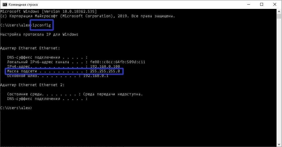 Маска подсети – ipconfig