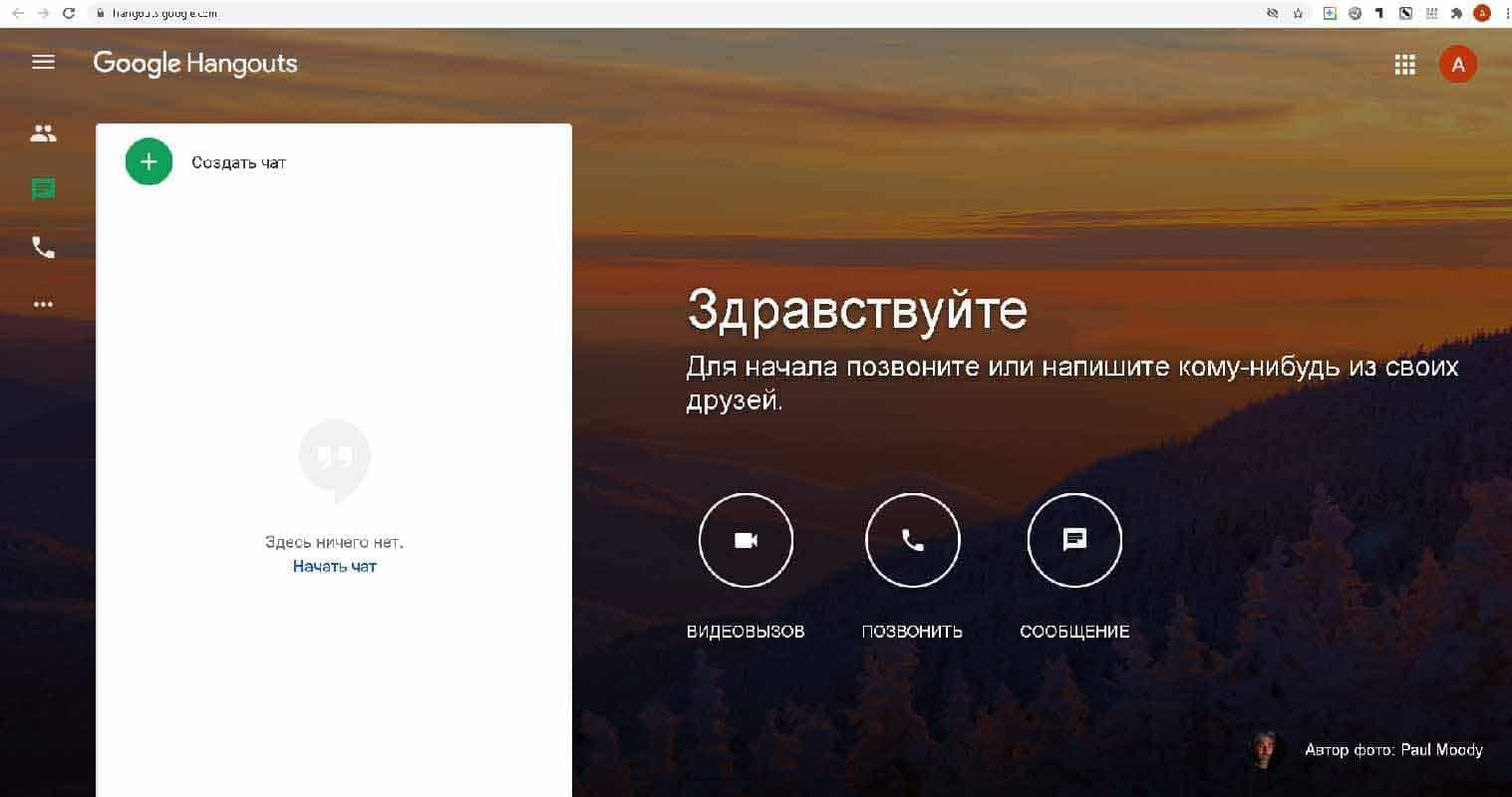 Бесплатные видеоконференции онлайн от Google Hangouts