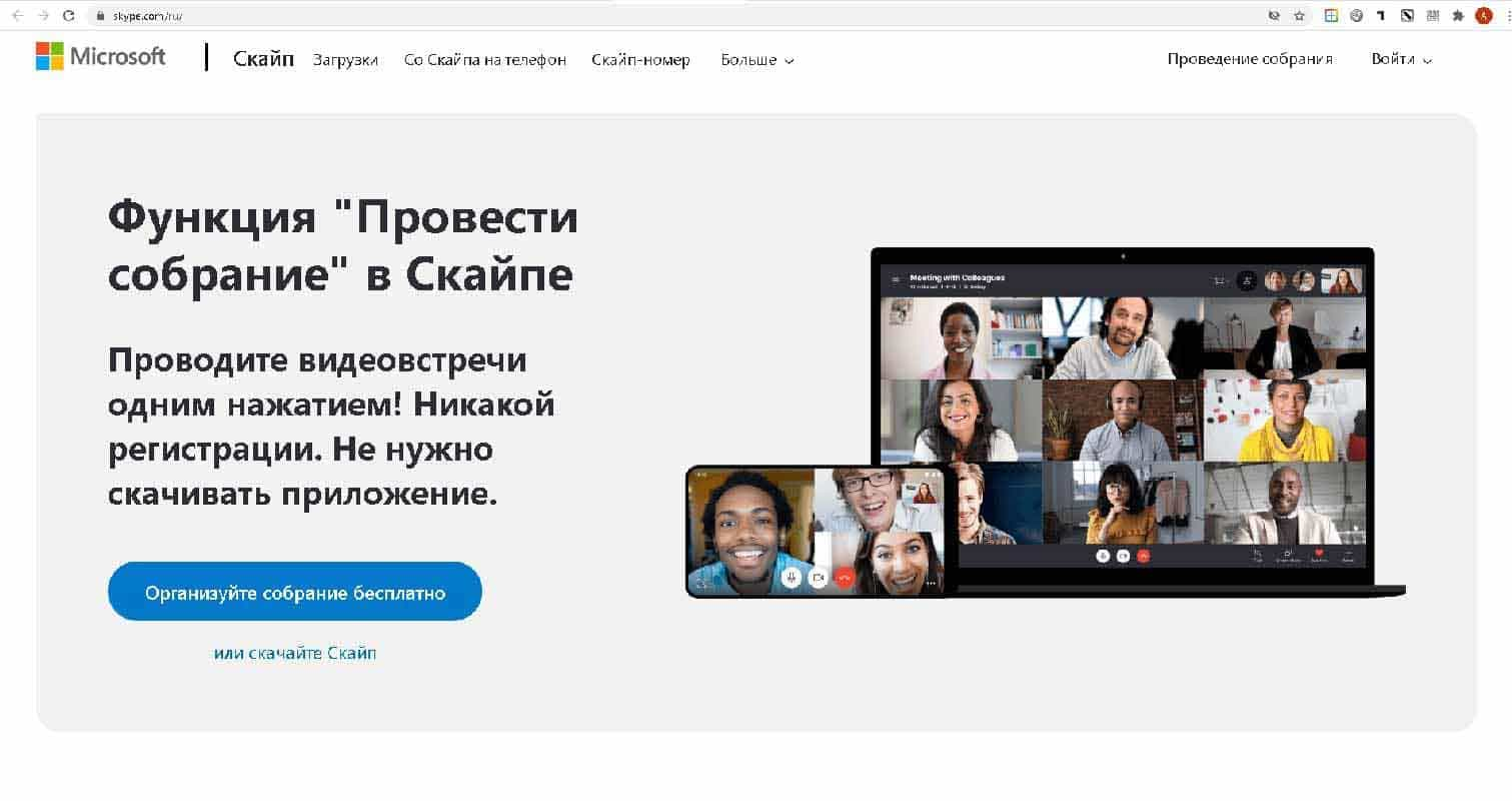 skype - бесплатный видеозвонок