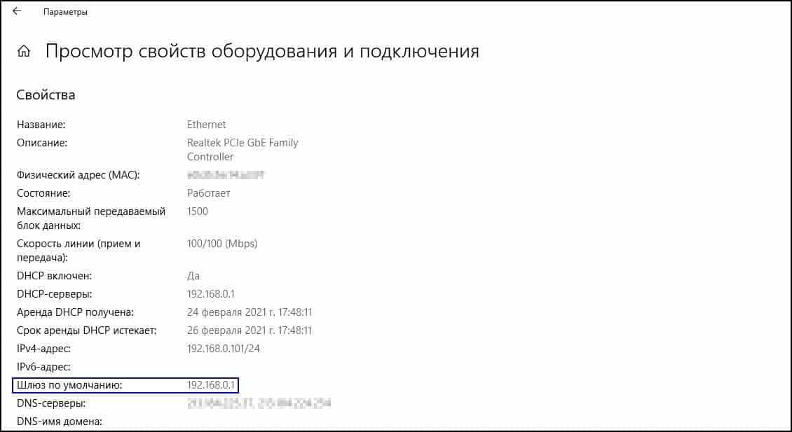IP-адрес шлюза по умолчанию в Windows 10