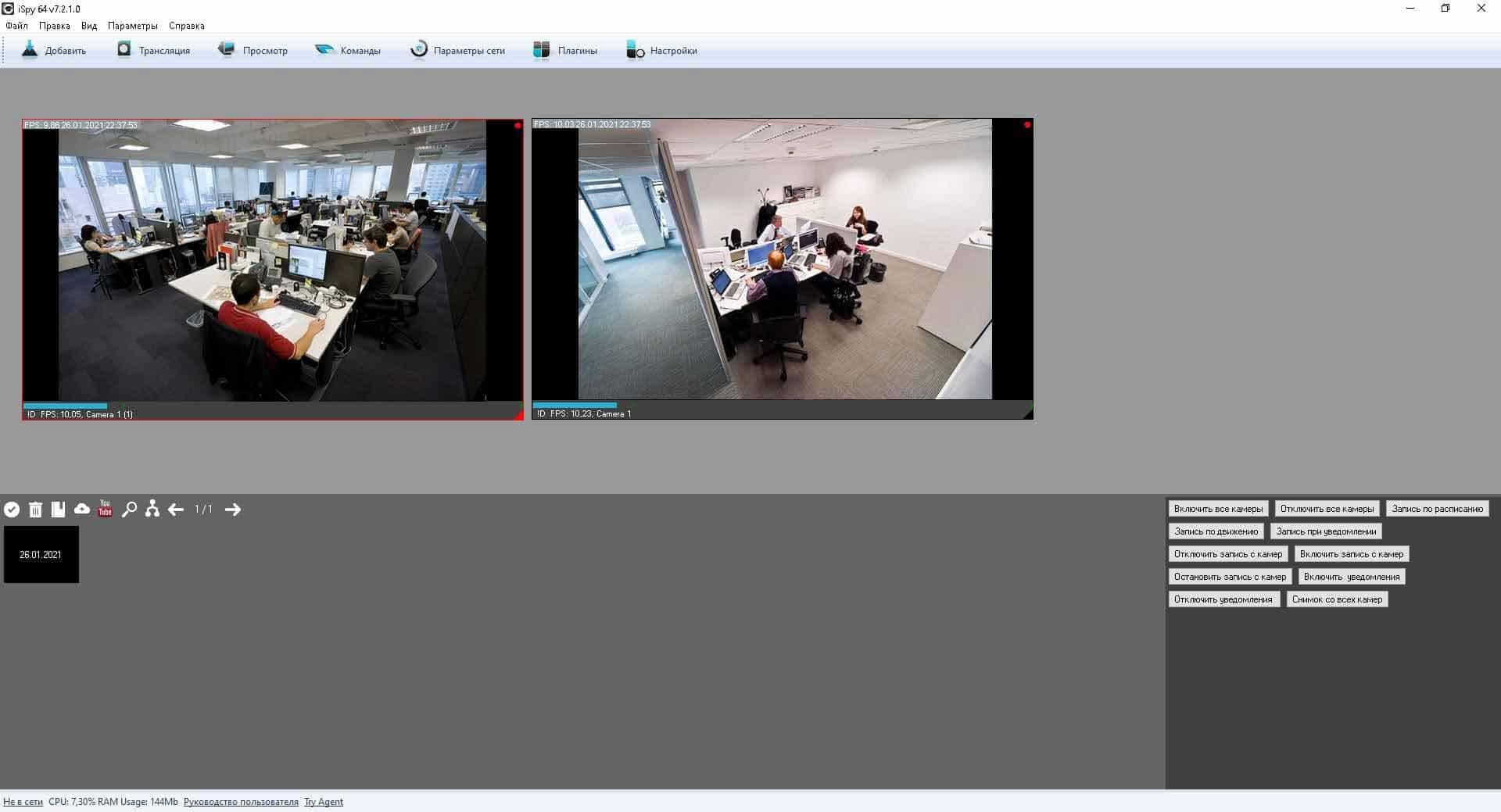 iSpy - программа для видеонаблюдения