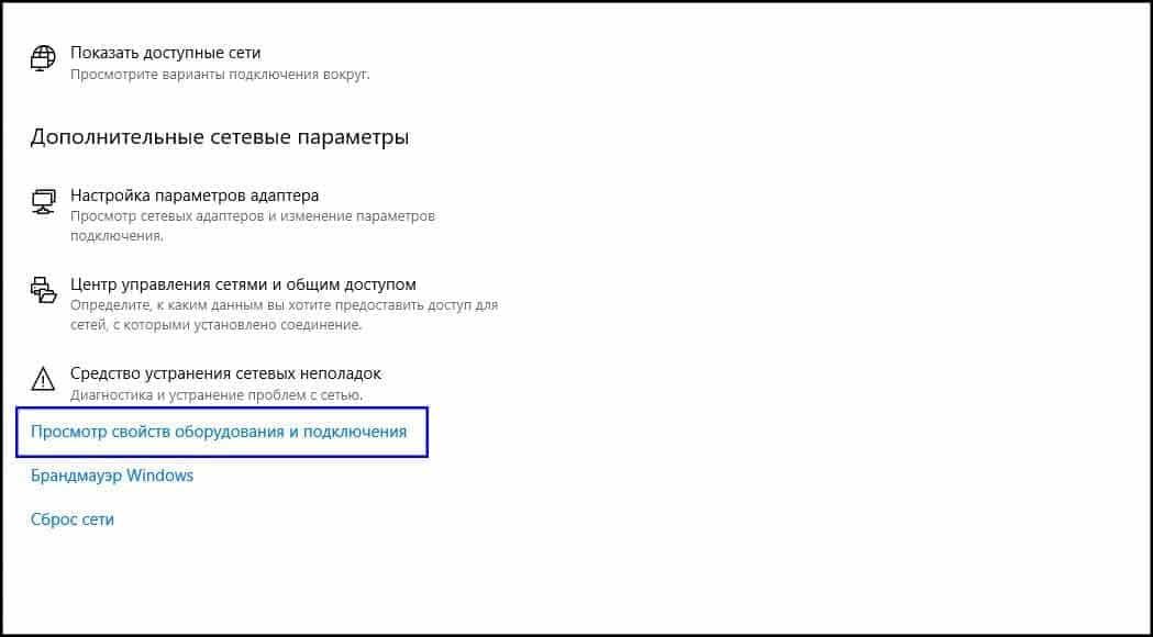Просмотр свойств оборудования и подключения в Windows 10