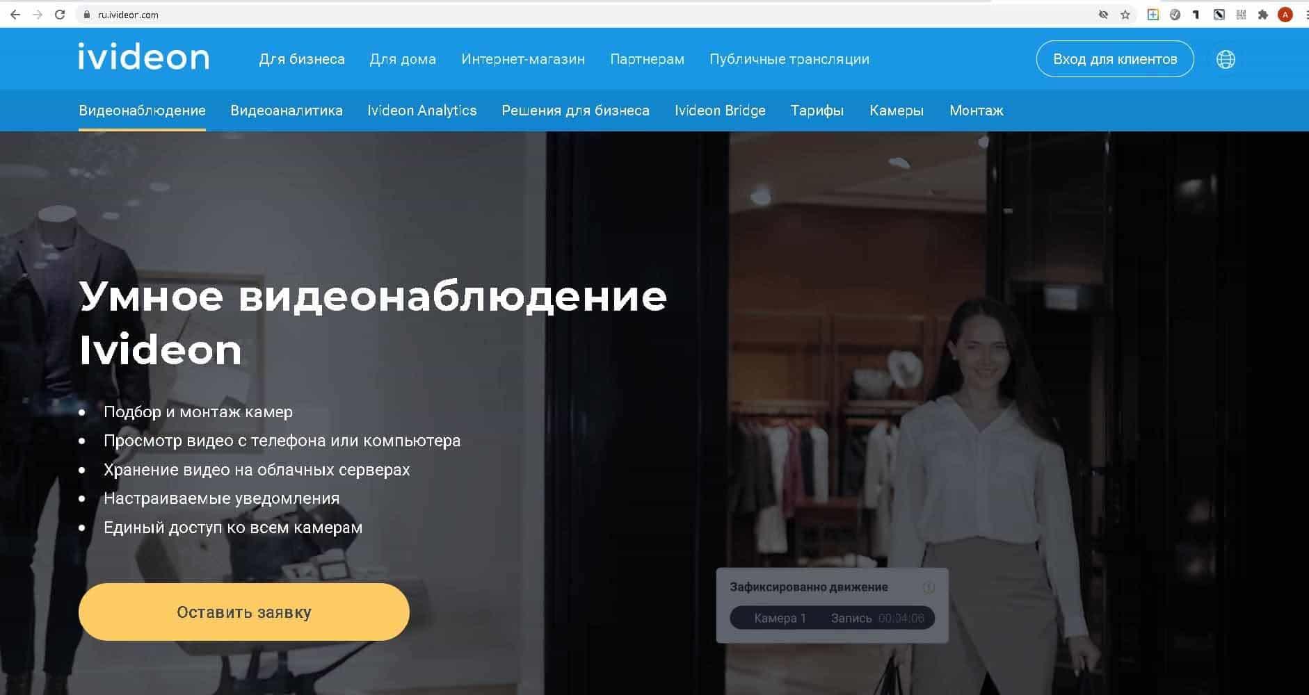 Программа ivideon server