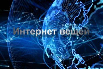 Интернет вещей (IoT)